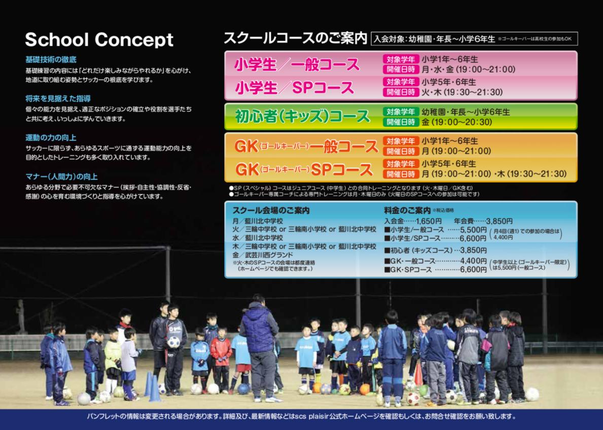 サッカースクール生 募集パンフレット画像