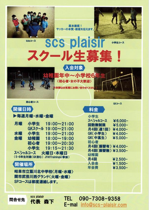 岐阜のサッカースクール scs plaisir